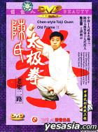 Chen-style Taiji Quan Old Frame II(DVD) (China Version)