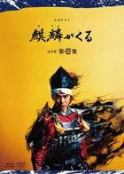 Kirin ga Kuru (Blu-ray) (Box 1) (Japan Version)