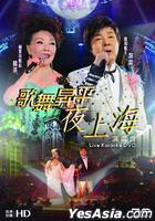 歌舞昇平夜上海演唱會 Karaoke (DVD)