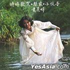 Shi Shi Huan Xiao . Xiang Fei . Xiao Huo Zi (UMG EMI Reissue Series)