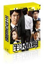 Hanzawa Naoki Director's Cut Edition DVD Box  (DVD)(Japan Version)