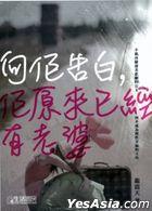 Xiang佢 Gao Bai ,佢 Yuan Lai Yi Jing You Lao Po