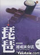 琵琶速成演奏法(附CD)(繁體修訂版)