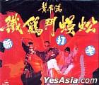 Huang Fei Hong :  Tie Ji Dou Wu Gong (Taiwan version)