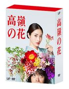 Takane no Hana (DVD Box) (Japan Version)