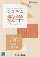 shisutemu suugaku 2 mondaishiyuu daisuuhen fuo kasu shiri zu FOCUS SERIES