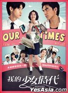 Our Times Original Soundtrack (OST) (Preorder Version)