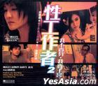 True Women For Sale (VCD) (Hong Kong Version)