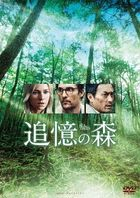 The Sea of Trees (DVD) (Japan Version)