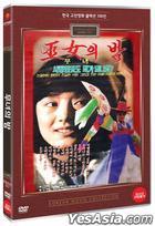 Night of a Sorceress (DVD) (Korea Version)