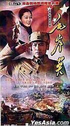 Mao An Ying (H-DVD) (End) (China Version)