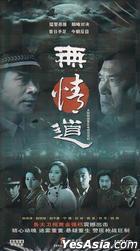 Wu Qing Dao (H-DVD) (End) (China Version)