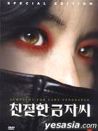 Sympathy for Lady Vengeance (DVD) (2-Disc) (Korea Version)