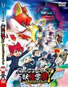 Yo-Kai Academy Y - Can a Cat be a Hero?  (DVD) (Japan Version)