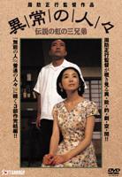 Ijo no Hitobito (Abnormal People) (Japan Version)