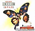 Bing Bu Tai Shou (2CD+2VCD)