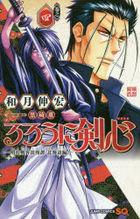 Rurouni Kenshin Hokkaidou Hen 4