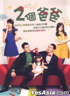 Two Fathers (DVD) (End) (Taiwan Version)