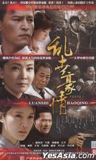 Luan Shi Hao Qing (DVD) (End) (China Version)