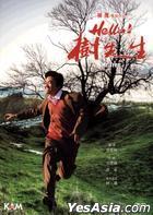 Mr. Tree (2011) (DVD) (Hong Kong Version)