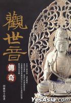 Guan Shi Yin Chuan Qi