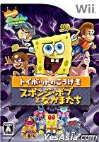 Sponge Bob 與同伴們 Toybots 的攻擊 (日本版)