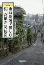 kasanechizu de tanoshimu edo toukiyou kouteisa no himitsu kara ban takarajimashiya shinshiyo 529