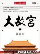 Da Gu Gong I