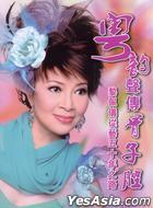 Yue Yun Sheng Chuan Gu Zi Qiang ( Nei Fu Guang Die )