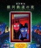 Night on the Galactic Railroad (Blu-ray)(Japan Version)
