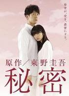 Himitsu (DVD Box) (Japan Version)