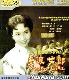 Mambo Girl (DVD-9) (China Version)