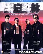 黑白森林 (2003) (Blu-ray) (2018再版) (香港版)