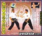 The Series Of Wan Laisheng''s Martial Arts The Actual Application Of The Shaolin Liu He Cudgel (VCD) (China Version)