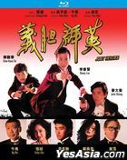 Just Heroes (1989) (Blu-ray) (Hong Kong Version)