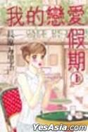 Wo De Lian Ai Jia Qi Vol.1