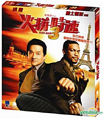 Yesasia Rush Hour 3 Vcd Hong Kong Version Vcd Jackie Chan Chris Tucker Asia Video Hk Western World Movies Videos Free Shipping North America Site