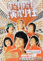 Go! Boys' School Drama Club (DVD) (Taiwan Version)