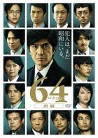 64 Six-Four Part 1 (DVD) (Normal Edition) (Japan Version)