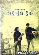 An Autumn's Tale (Korean Version)