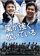 Feel the Wind (DVD) (Normal Edition) (Japan Version)