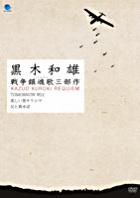 KUROKI KAZUO SENSO REQUIEM 3BUSAKU DVD-BOX (Japan Version)
