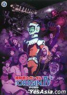 Mobile Suit Gundam: The Origin IV - Eve of Destiny (DVD) (Hong Kong Version)