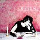 Aiaru Ryouiki Original Soundtrack (First Press Limited Edition)(Japan Version)