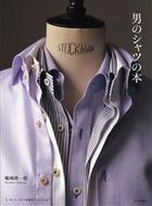 A book of men's shirts (with paper pattern)