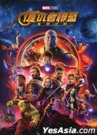 Avengers: Infinity War (2018) (DVD) (Taiwan Version)
