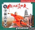 Zhong Guo Shao Lin Zhen Gong Fu Shao Lin Da Mo Jian (VCD) (China Version)