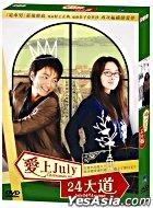 Christmas On July 24th Avenue (DVD) (Hong Kong Version)