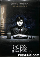The Boy (2016) (DVD) (Taiwan Version)