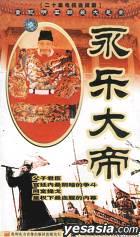 YONG LE DA DI (Vol. 1-20) (China Version)